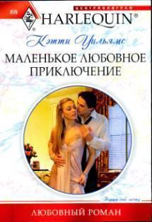 Читать маленькое любовное приключение