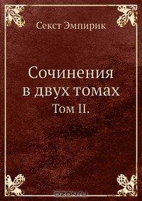 Сочинение в двух томах: Том 2