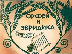 Орфей и Эвридика. Художник Г. Кислякова