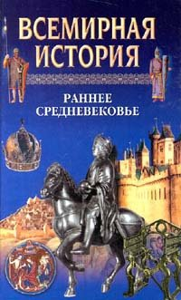 Акунин история государства российского читать онлайн