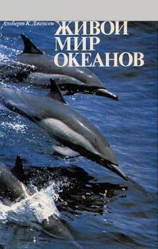 Живой мир океанов