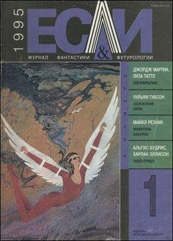 Журнал «Если», 1995 № 01