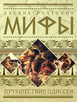 Древнегреческие мифы. Путешествие Одиссея