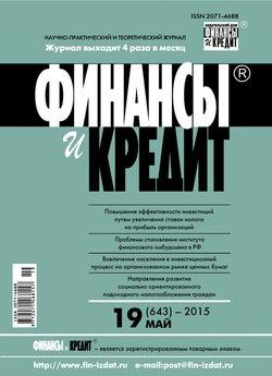Финансы и Кредит № 19 2015