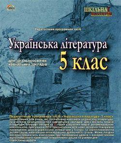 Українська література 5 кл.