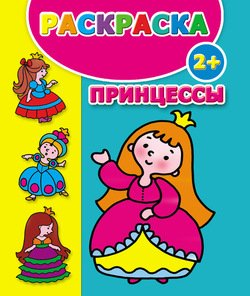 """Книга """"Принцессы. Раскраска"""" скачать бесплатно, читать онлайн"""