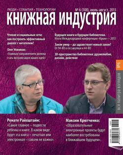 Книжная индустрия №06 2013