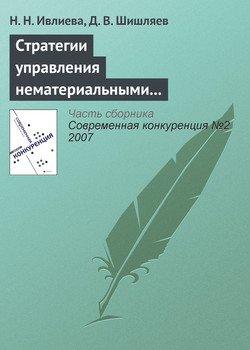 Книга Стратегии управления нематериальными активами с целью повышения конкурентоспособности компании