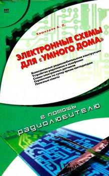 Электронные схемы для «умного дома»