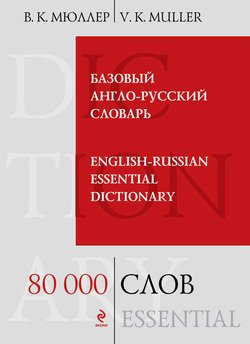 Базовый англо-русский словарь / English-Russian Essential Dictionary. 80000 слов