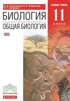 Биология. Общая биология.11 класс. Базовый уровень
