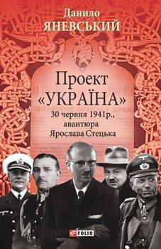 Проект «Україна». 30 червня 1941 року, авантюра Ярослава Стецька