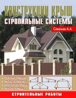 Конструкции крыш. Стропильные системы
