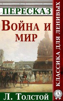 Война и мир Краткий пересказ произведения Л. Толстого