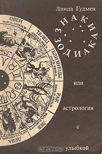 Знаки зодиака или астрология с улыбкой