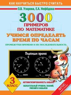 3000 примеров по математике. Учимся определять время по часам. Промежутки времени и их последовательность. 3 класс