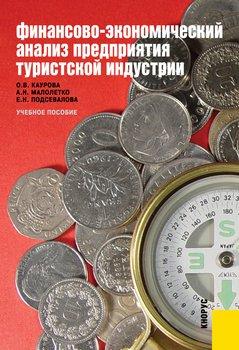 Финансово-экономический анализ предприятия туристской индустрии
