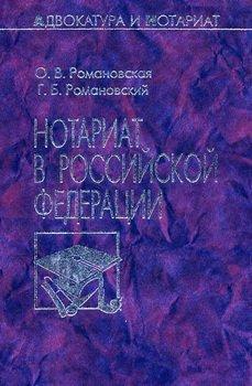 Нотариат в Российской Федерации
