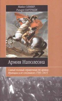 Армия Наполеона. Самый полный справочник по армии Франции и ее союзников 1799-1815