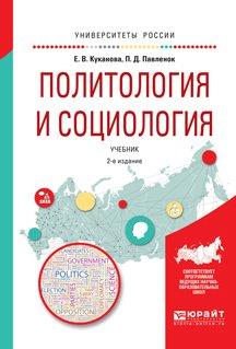 Политология учебник для вузов читать онлайн [PUNIQRANDLINE-(au-dating-names.txt) 32