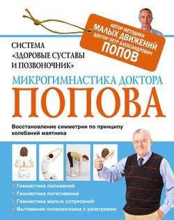 Система Здоровые суставы и позвоночник. Микрогимнастика доктора Попова