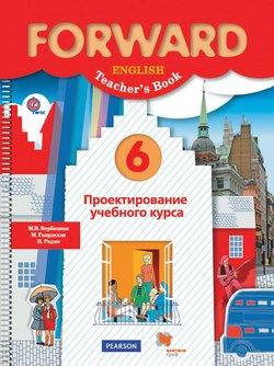 Английский язык. Проектирование учебного курса. 6 класс