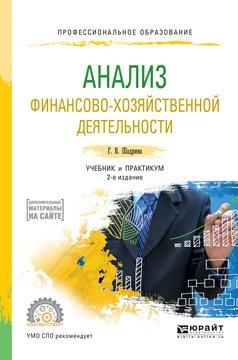 Анализ финансово-хозяйственной деятельности 2-е изд., пер. и доп. Учебник и практикум для СПО