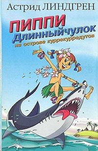 Пиппи Длинныйчулок на острове куррекурредутов