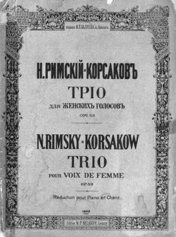 Трио для женских голосов