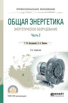 Общая энергетика: энергетическое оборудование. В 2 ч. Часть 2 2-е изд., испр. и доп. Справочник для СПО