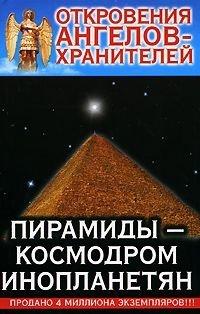 Пирамиды - Космодром Инопланетян
