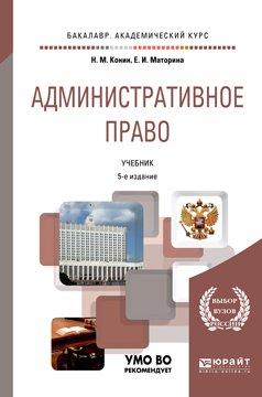 Административное право 6-е изд., пер. и доп. Учебник для бакалавриата и специалитета