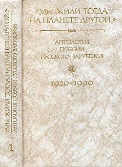 Антология поэзии русского зарубежья . . В четырех книгах. Книга первая