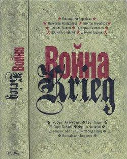 Война. Krieg. 1941—1945. Произведения русских и немецких писателей