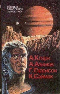 Сборник зарубежной фантастики