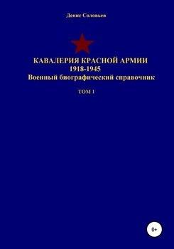Кавалерия Красной Армии 1918-1945 гг. Том 1