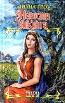 Невеста викинга