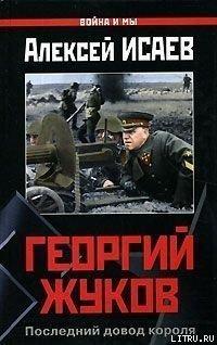 Георгий Жуков: Последний довод короля