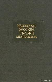 Народные русские сказки А. Н. Афанасьева в трех томах. Том 1