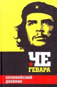 Боливийский дневник