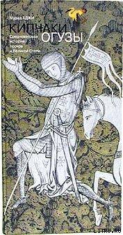 Огузы. Средневековая история тюрков и Великой Степи