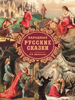 Народные русские сказки из собрания А.Н. Афанасьева