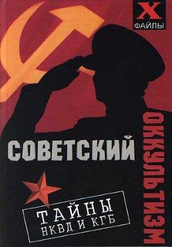 Советский оккультизм