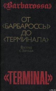От «Барбароссы» до «Терминала»: Взгляд с Запада