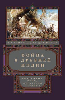 Война (сергей тармашев) скачать книгу в fb2, txt, epub, rtf.