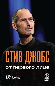 Стив Джобс от первого лица