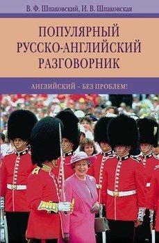 Популярный русско-английский разговорник. Английский - без проблем!