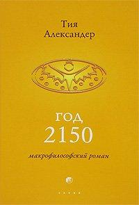 Год 2150