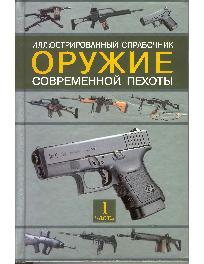 Оружие современной пехоты, ч 1