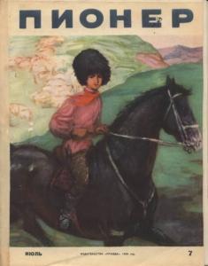 Журнал Пионер 1958г. №7